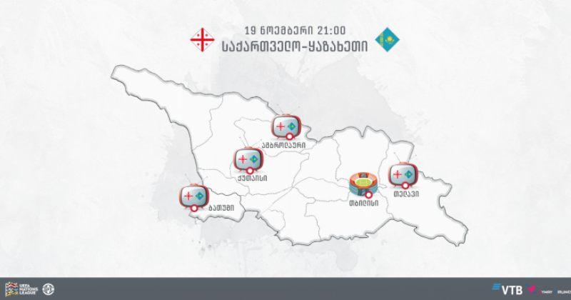 საქართველო-ყაზახეთის მატჩის ღია ჩვენება საქართველოს 4 რეგიონში გაიმართება