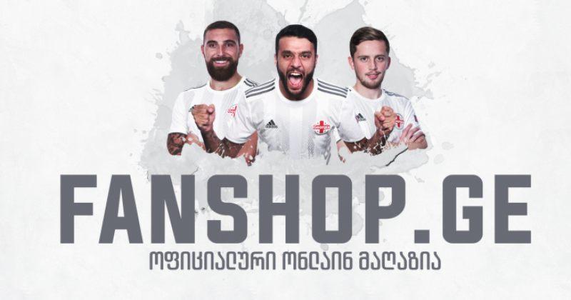 ფეხბურთის ფედერაციამ გულშემატკივრებისთვის ოფიციალური ონლაინ-მაღაზია გახსნა