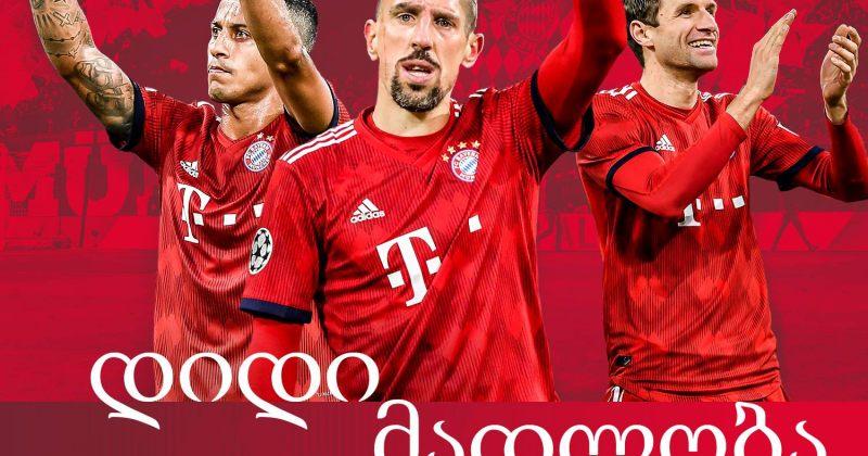 FC Bayern München-მა ოფიციალურ ფეისბუქ გვერდზე ქართველ ფანებს მადლობა გადაუხადა