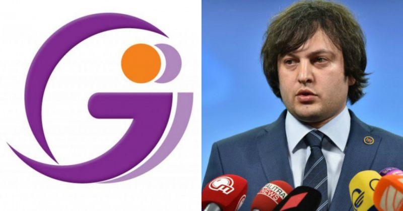 GDI ირაკლი კობახიძეს გამოხატვის თავისუფლების შეზღუდვის გამო სასამართლოში უჩივის