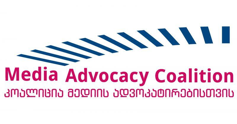 NGO-ები: კანონით გამოხატვის თავისუფლების სტანდარტის გაუარესებადემოკრატიას შეუქმნის საფრთხეს