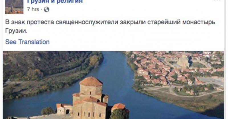 Facebook-მა რუსეთში შექმნილი 364 გვერდი და ანგარიში წაშალა, მათ შორის საქართველოსთვის გამიზნული