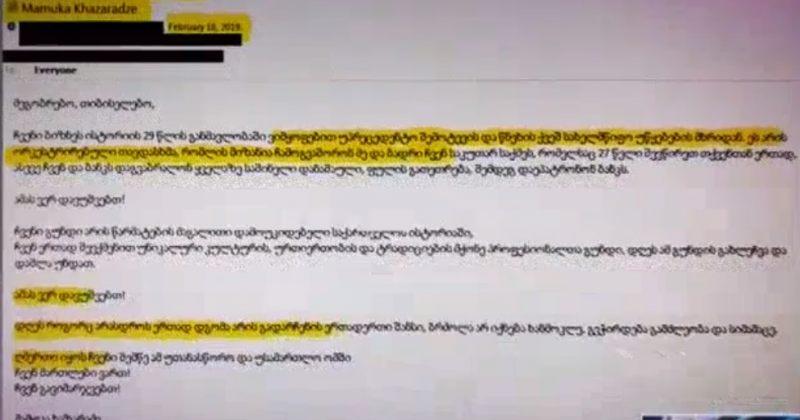 """""""ეს არის ორკესტრირებული თავდასხმა, სურთ ჩამოგვაშორონ საქმეს"""" - რ2 ხაზარაძის წერილს ავრცელებს"""