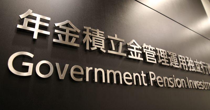 იაპონიის სახელმწიფო საპენსიო საინვესტიციო ფონდმა სამ თვეში $136 მილიარდი დაკარგა