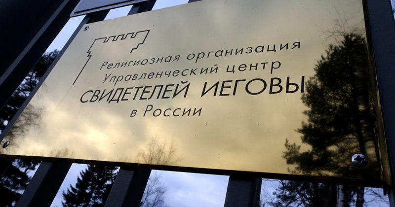 იეჰოვას მოწმეების თქმით რუსეთში დაკითხვისას ელექტროშოკით აწამეს