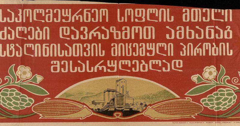 საბჭოთა პოსტერები, რომელთაც შესაძლოა, საქართველოს ხელისუფლების ლოზუნგები მოგაგონოთ