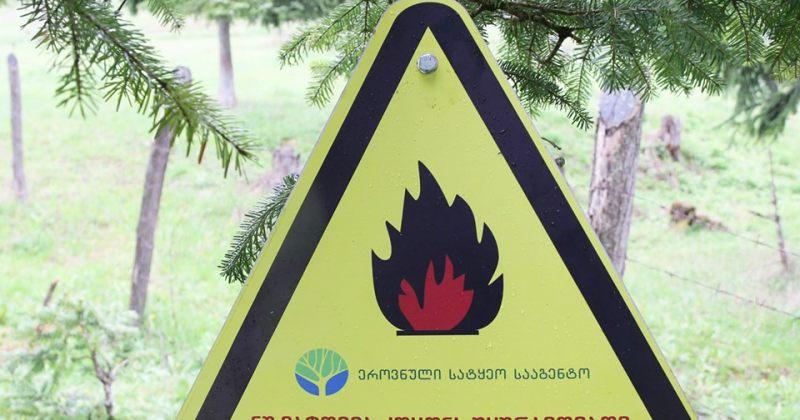 სატყეო სააგენტო: ტყეში კოცონის დანთებისას უსაფრთხოების წესები დაიცავით
