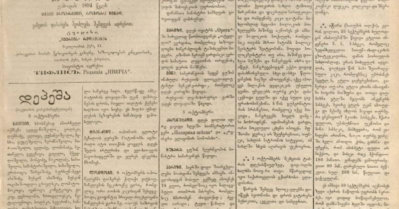 """""""გვეცოდინება, რომ საქართველო კურთხეულია, მერე? მერე არაფერი"""" -  1886 წლის ივერია წილხვედრობაზე"""
