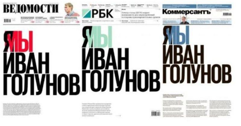"""მე/ჩვენ ვართ ივალ გოლუნოვი - სამი რუსული გაზეთის მხარდაჭერა """"მედუზას""""დაკავებულ ჟურნალისტს"""
