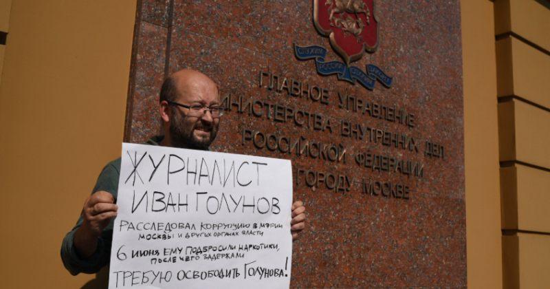 რუსეთში ცალკეული ადამიანები ჟურნალისტის, ივან გოლუნოვის დაკავებას აპროტესტებენ