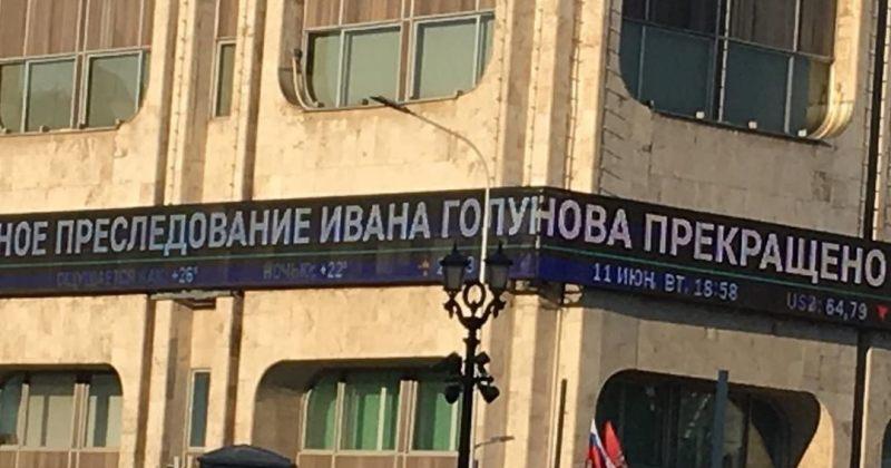 როგორ აშუქებდა რუსეთის სახელმწიფო მედია გოლუნოვის დაკავებას