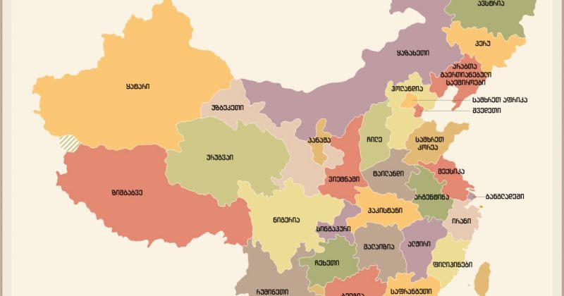 რამდენი ქვეყნის ეკონომიკა ეტევა ჩინეთში