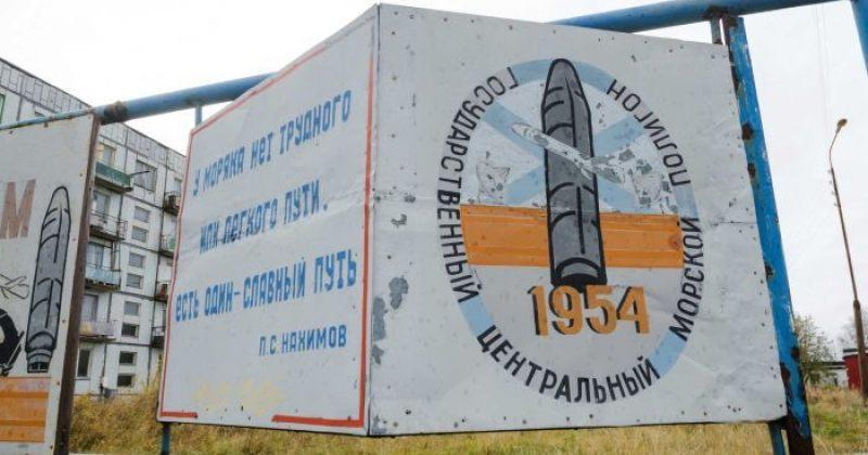 რუსეთში რაკეტის ძრავის აფეთქების შემდეგ რადიოაქტიური იზოტოპები აღმოაჩინეს