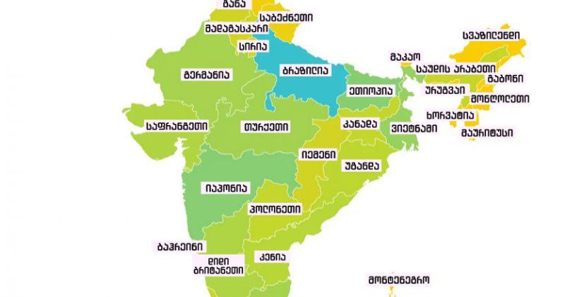 რამდენი ქვეყანა ეტევა ინდოეთში