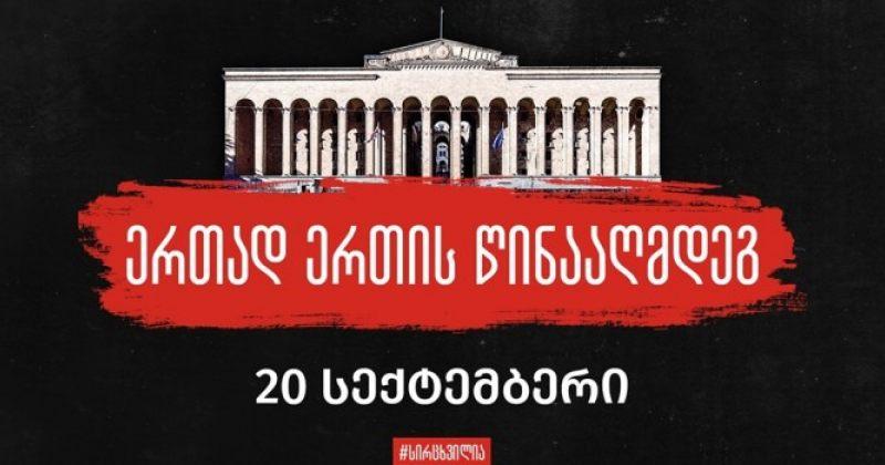 """""""ერთად ერთის წინააღმდეგ"""" - დღეს, 20 სექტემბერს """"სირცხვილია"""" დიდ საპროტესტო აქციას მართავს"""