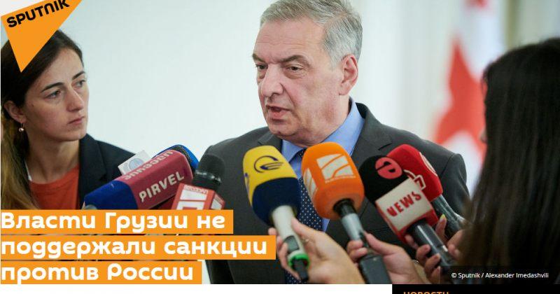 რუსული მედია: საქართველოს რუსეთის წინააღმდეგ ახალი სანქციების ამოქმედების შეეშინდა