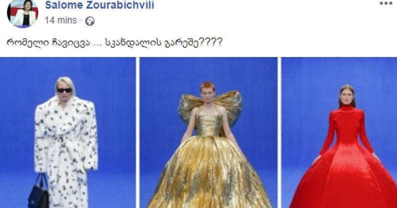 ზურაბიშვილი Balenciaga-ს კაბებზე: რომელი ჩავიცვა სკანდალის გარეშე?