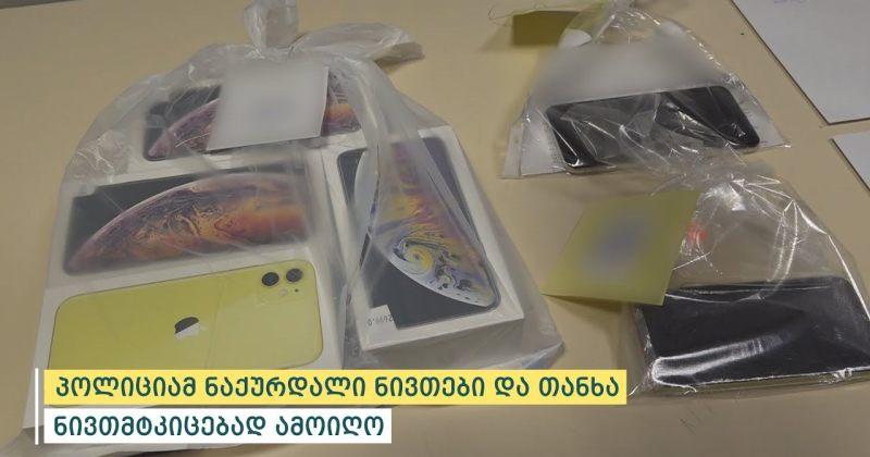 ტექნიკის მაღაზიიდან მობილურების და ფულის მოპარვისთვის თბილისში ერთი პირი დააკავეს (VIDEO)