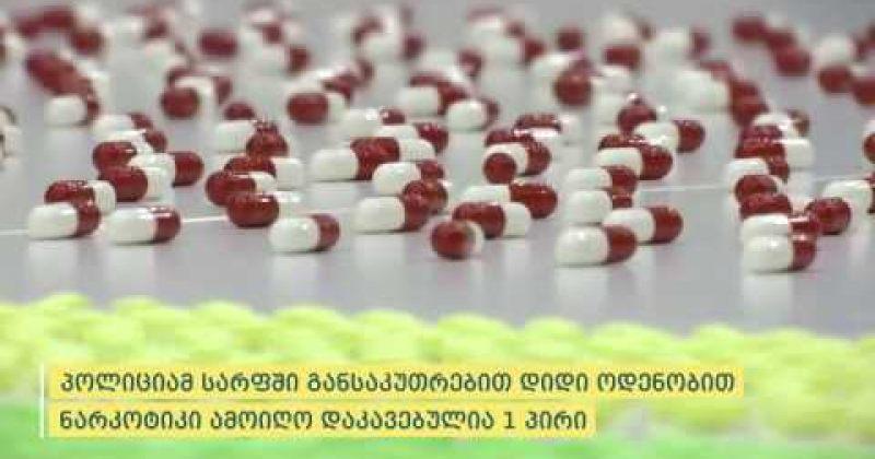 1702 აბი MDMA, 490 კაფსულა ლირიკა, 237 გრ მარიხუანა - სარფში აზერბაიჯანის მოქალაქე დააკავეს