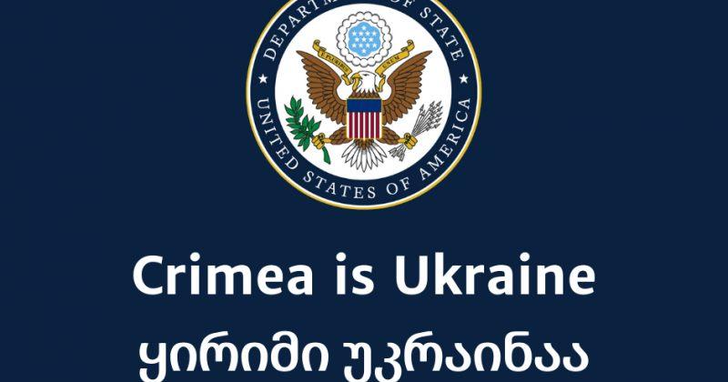 აშშ-ის საელჩო: მსოფლიო არასდროს დაივიწყებს რუსეთის მიერ უკრაინაში არაპროვოცირებულ შეჭრას