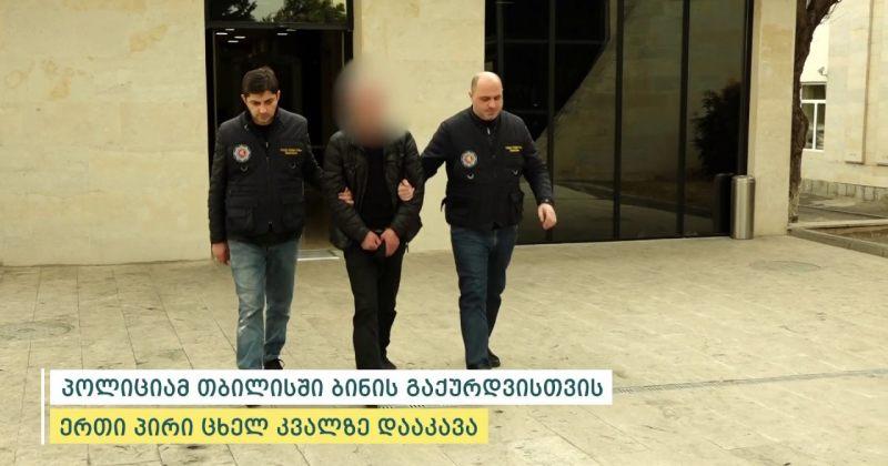 ბინის გაქურდვის დროს, თბილისში ერთი კაცი დააკავეს (ვიდეო)