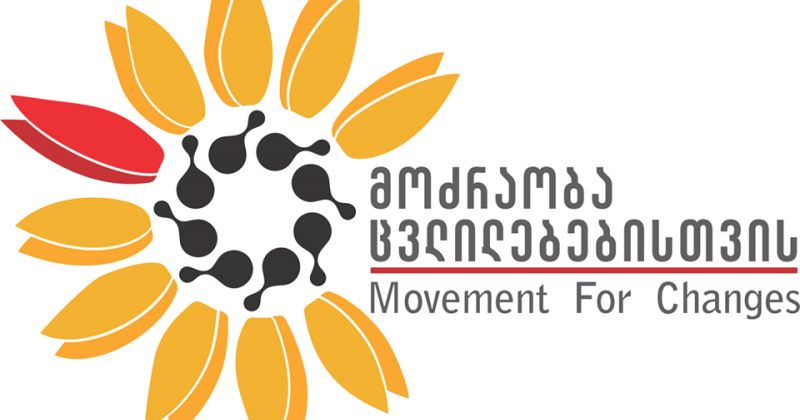 """""""მოძრაობა ცვლილებებისთვის"""" პარლამენტს შშმ პირებზე კანონპროექტის განხილვის გადადებას სთხოვს"""