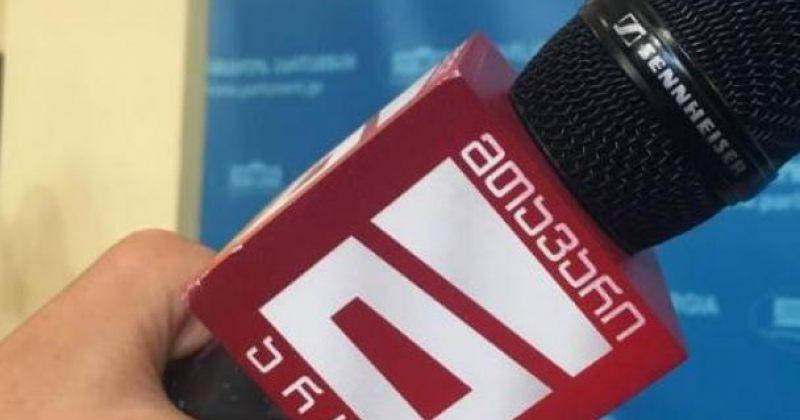 ქარტია დავითგარეჯზე: მთავარი არხის ჟურნალისტებზე თავდასხმა შსს-მ სწრაფად უნდა გამოიძიოს