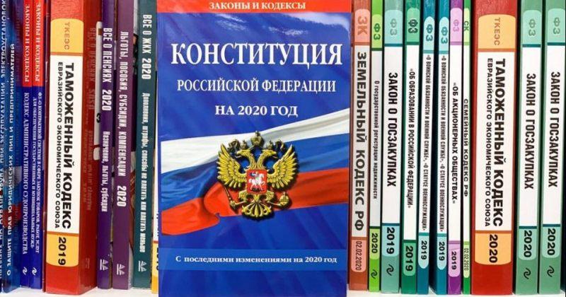 რუსეთში ახალი კონსტიტუცია უკვე იყიდება, მიუხედავად იმისა, რომ რეფერენდუმი ჯერ არ გამართულა