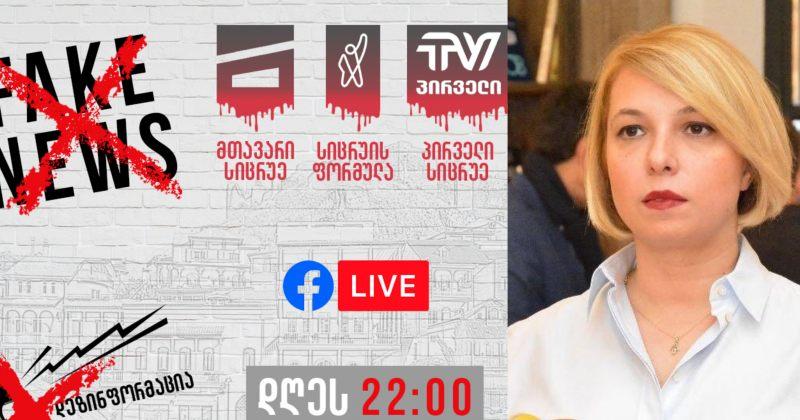 ლომჯარია ბანერზე: აღქმას ტოვებს კონკრეტული მედიების წინააღმდეგ განცხადებების გაკეთების