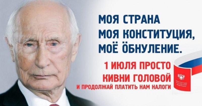 რუსეთში პუტინის საკონსტიტუციო ცვლილებების გასაპროტესტებლად ინტერნეტში მიმებს აზიარებენ