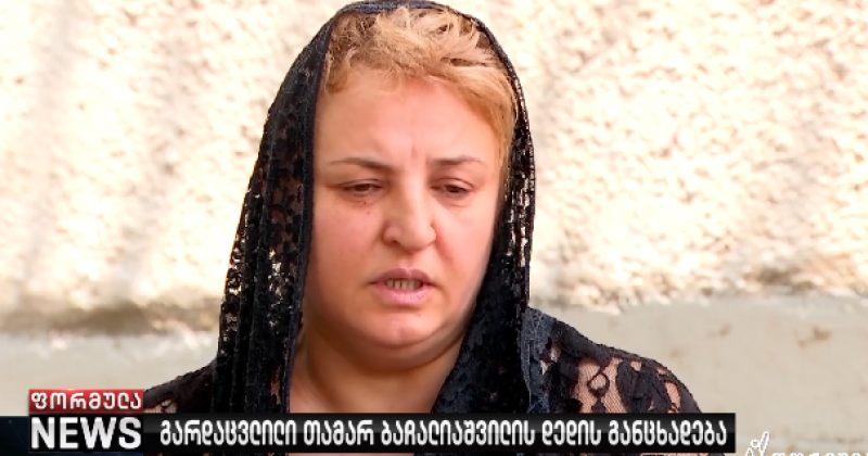 თამარ ბაჩალიაშვილის დედა: არავინ მაყენებს საქმის კურსში, უკვე აღარ ვენდობი გამოძიებას