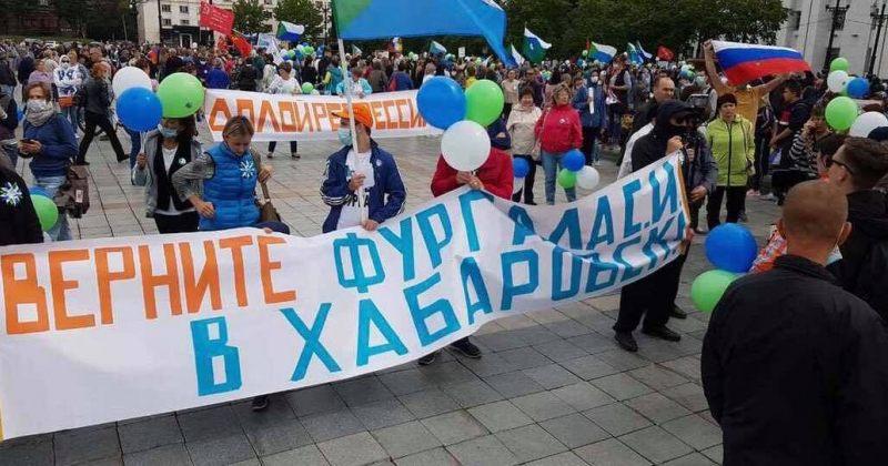 მერვე კვირაა, რუსეთის ქალაქ ხაბაროვსკში საპროტესტო აქცია იმართება