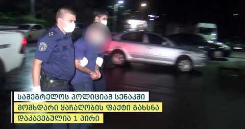 """""""იარაღის მუქარით ტელეფონები და ფული წაართვა"""" - სენაკში ყაჩაღობისთვის 63 წლის კაცი დააკავეს"""