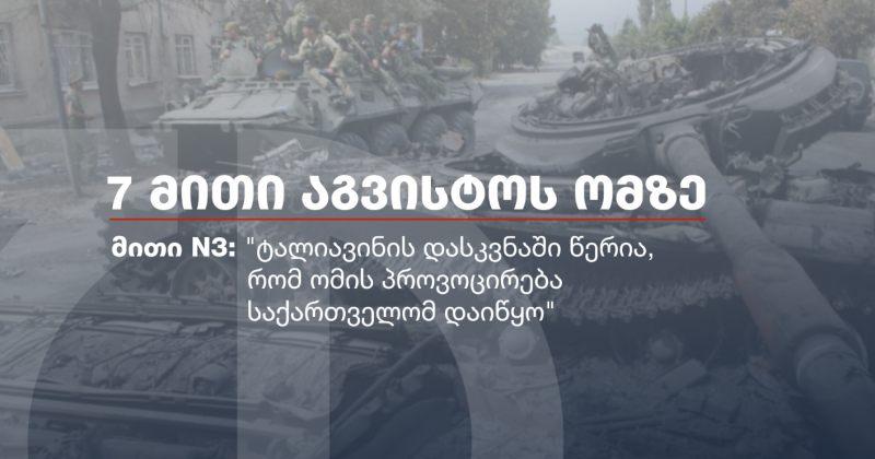 """""""ტალიავინის დასკვნაში წერია, რომ ომის პროვოცირება საქართველომ დაიწყო"""" - მითი აგვისტოს ომზე"""