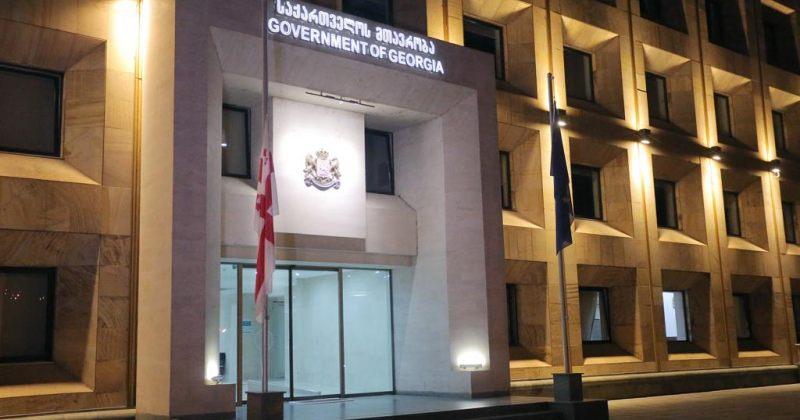 საქართველოს მასშტაბით ყველა ადმინისტრაციულ შენობაზე სახელმწიფო დროშა დაუშვეს