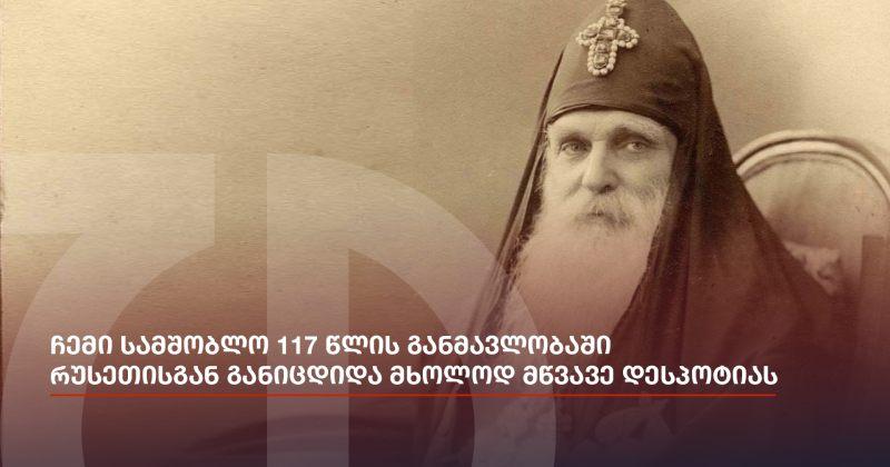 კათოლიკოს-პატრიარქ ამბროსის წერილი - დაუყოვნებლივ გაყვანილ იქნეს რუსეთის საოკუპაციო ჯარი