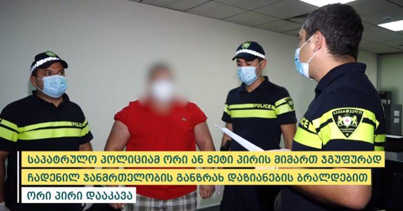 პოლიციამ სტუმრების ცემისთვის ბარის დაცვის 2 თანამშრომელი დააკავა (ვიდეო)