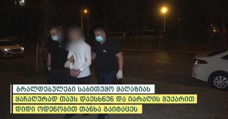 ყაჩაღობა ვარკეთილში - საბითუმო მაღაზიაზე თავდასხმისთვის ორი პირი დააკავეს (ვიდეო)