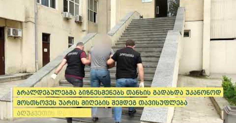ბიზნესმენების გატაცებისა და ფულის გამოძალვისთვის 4 ახალგაზრდა კაცი დააკავეს (ვიდეო)