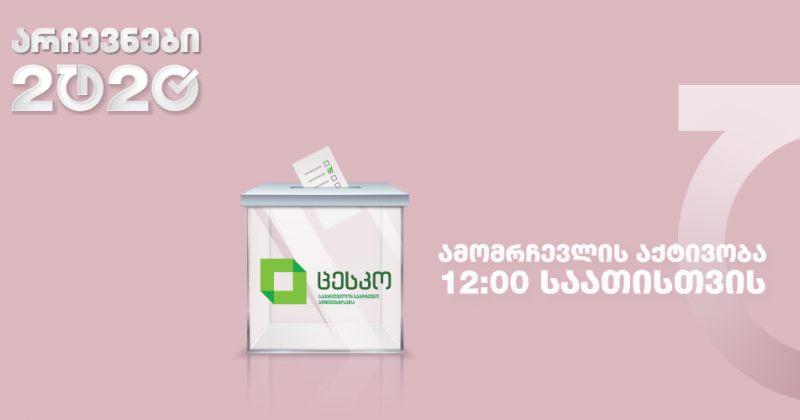 12:00 საათისთვის ამომრჩეველთა აქტივობა 19.41%-ია, 2016-ში 19.81% იყო