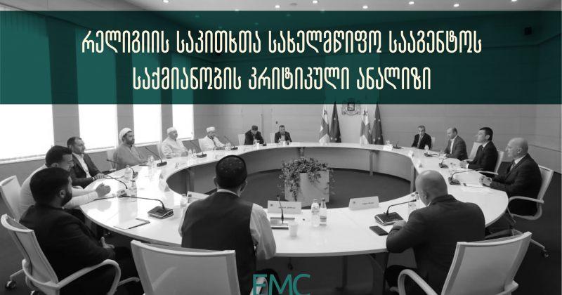EMC: რელიგიის სააგენტოს საქმიანობა რელიგიური ორგანიზაციების კონტროლის რისკებს შეიცავს