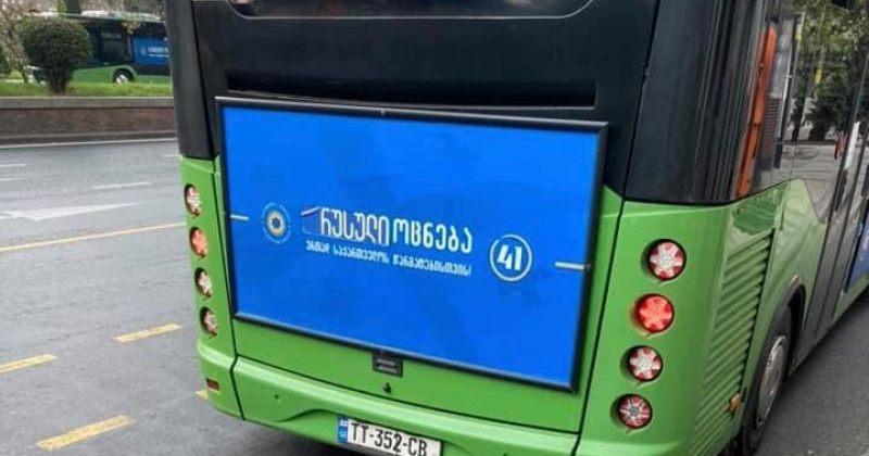 """პროტესტი არჩევნების დღეს – ავტობუსები წარწერით """"რუსული ოცნება"""" [VIDEO]"""