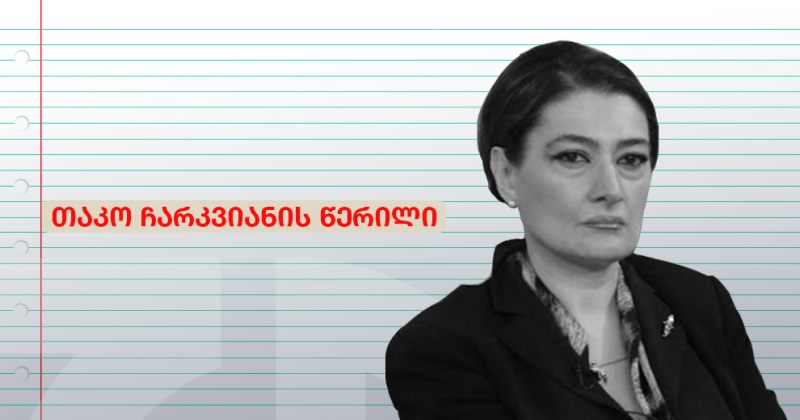 რა მოხდება, თუ ხელისუფლებაში ქართული ოცნება დარჩება