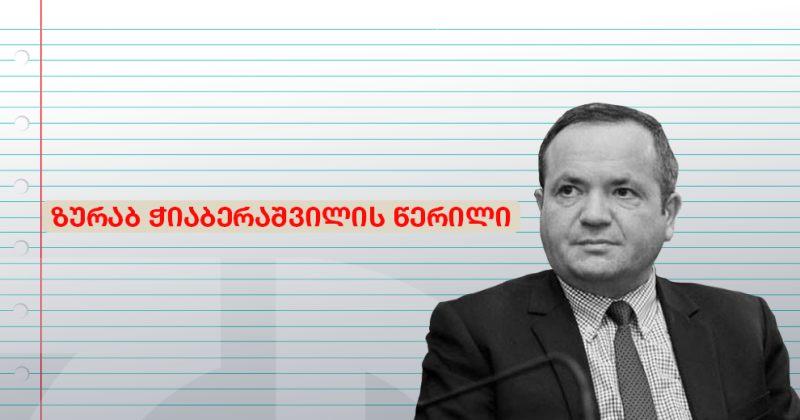 რას გამოიწვევს ქართული ოცნების ხელისუფლებაში დარჩენა