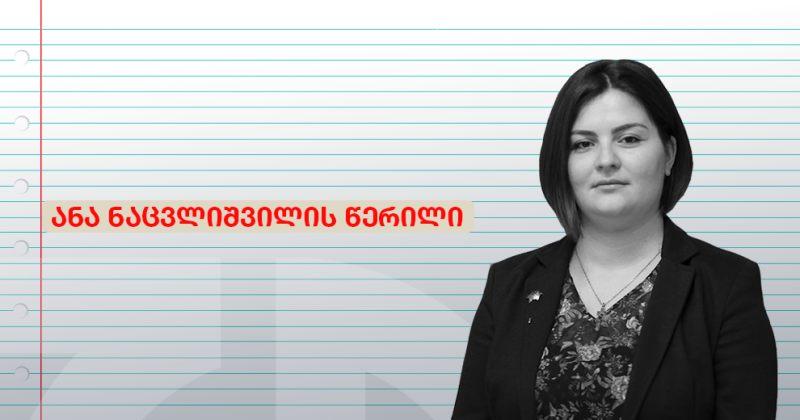 რა მოხდება, თუ ქართული ოცნება ხელისუფლებაში დარჩება