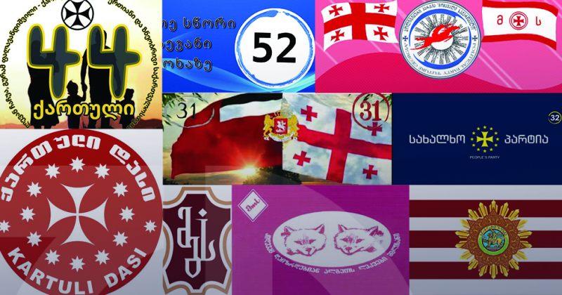 ქართული პოლიტიკის ანდერგრაუნდი