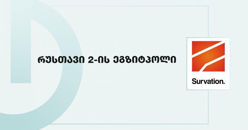 რუსთავი 2-ის ეგზიტპოლი: ქართული ოცნება 51.36%, ენმ 25.38%, ევროპული საქართველო 4.2%