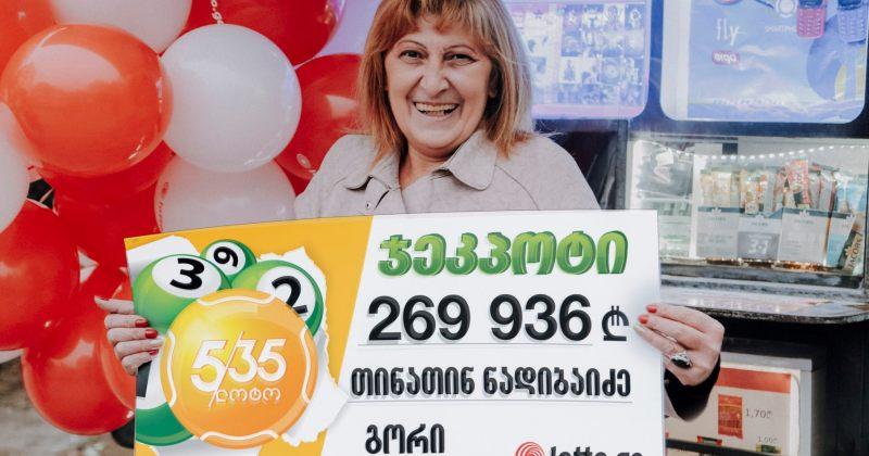 ® 5/35 - ოქროს ბურთის ჯეკპოტი 269 936 ლარი თინათინ ნადიბაიძემ მოიგო