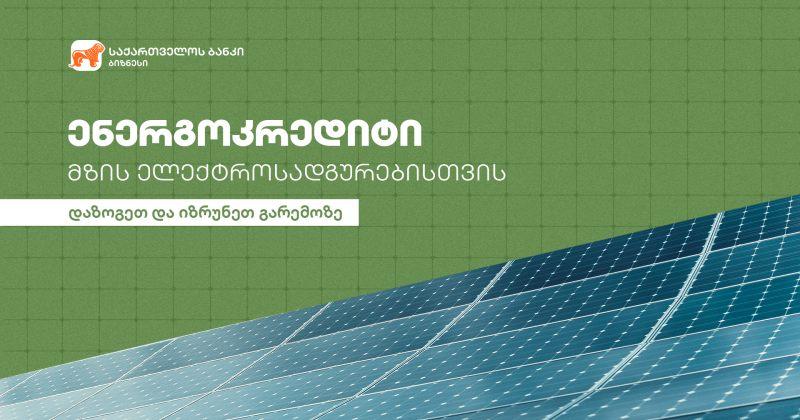 ® საქართველოს ბანკის ენერგოკრედიტი მზის ელექტროსადგურებისთვის