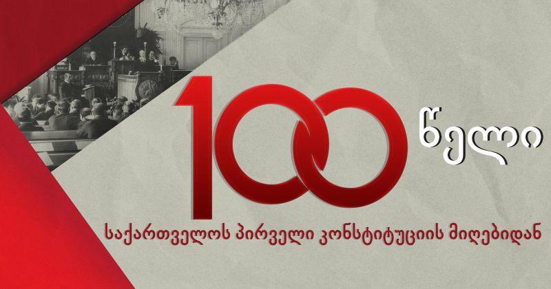 კარავი 1921 – პირველი კონსტიტუციის 100 წლის იუბილეზე პარლამენტთან აქცია გაიმართება